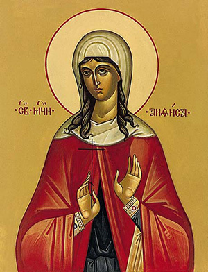 Света мученица Антуса, и прочи с њом