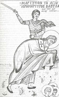 Свети мученик Вавила никомидијски и сњим 84 деце ученика