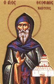 Свети преподобни Теофан Нови, чудотворац