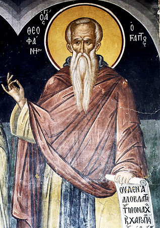 Свети Теофан, исповедник и постник