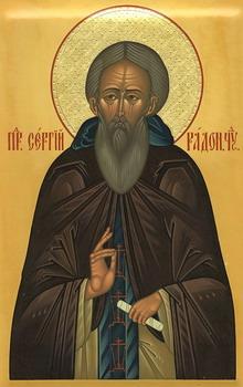 Свети преподобни Сергије Радонешски